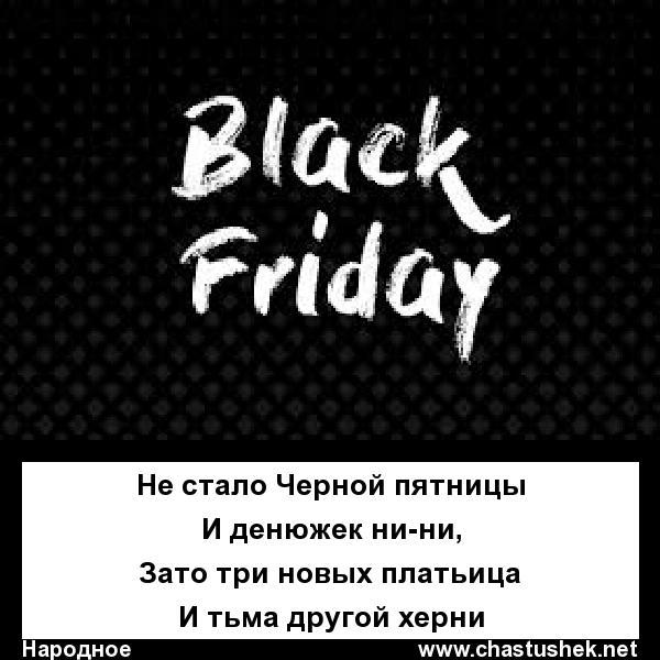 Мем: Черная пятница, chastushek