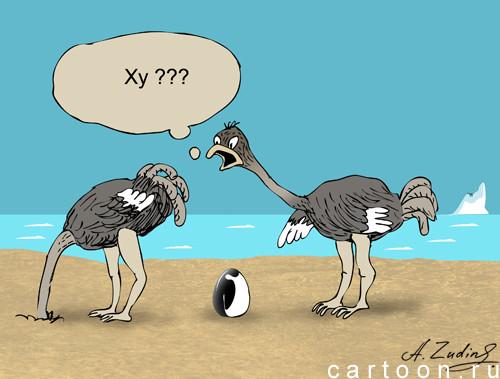 Карикатура: - Кто ???, Александр Зудин