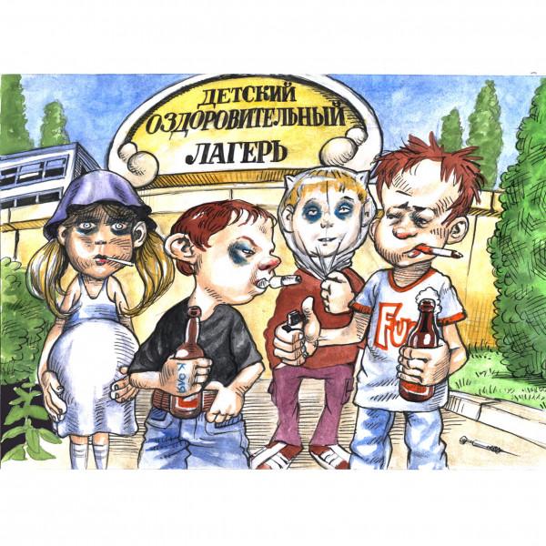 Карикатура: 2005 Детский оздоровительный лагерь, AZART