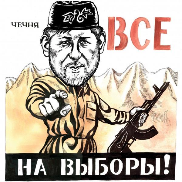Карикатура: 2005 или 2006 Чечня. Все на выборы, AZART