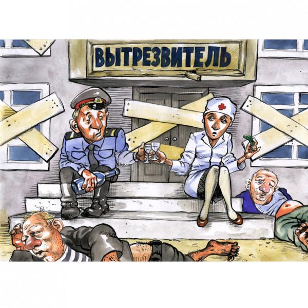 Карикатура: 2005 Закрывают вытрезвители, AZART