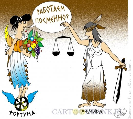 Карикатура: Фортуна и Фемида, Зеленченко Татьяна