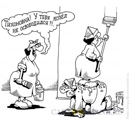 Карикатура: Козел, Кийко Игорь