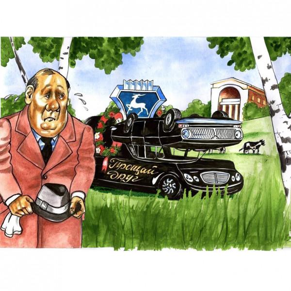 Карикатура: Прощай ГАЗ (, AZART