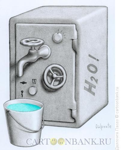 Карикатура: Сейф с водой, Далпонте Паоло