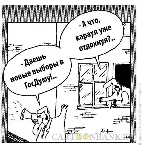 Карикатура: А где караул?, Шилов Вячеслав