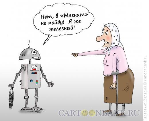 Карикатура: Смышленый робот, Тарасенко Валерий