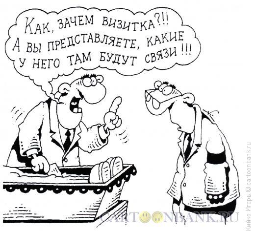 Карикатура: Связи, Кийко Игорь