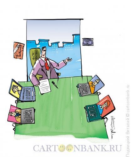 Карикатура: Виртульное совещание, Подвицкий Виталий