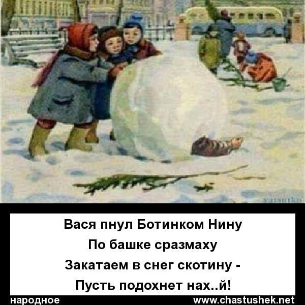 Мем: Зима, chastushek
