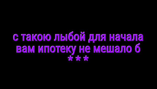 Мем: Стишат