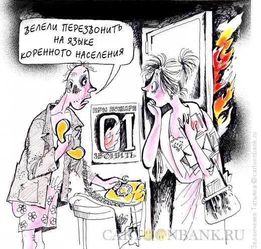 Карикатура: Перезвоните, Зеленченко Татьяна