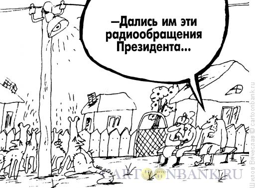 Карикатура: Радиообращения, Шилов Вячеслав