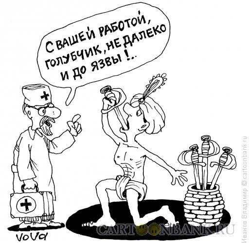 Карикатура: Недалеко до язвы, Иванов Владимир