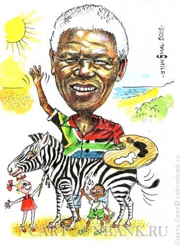 Карикатура: Нельсон Мандела, Смаль Олег