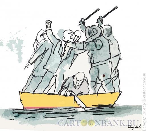 Карикатура: В одной лодке, Богорад Виктор