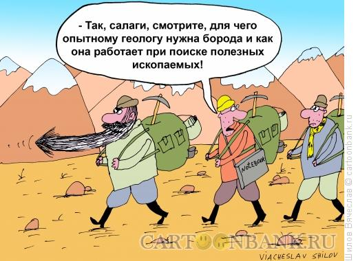 Карикатура: Геологи, Шилов Вячеслав