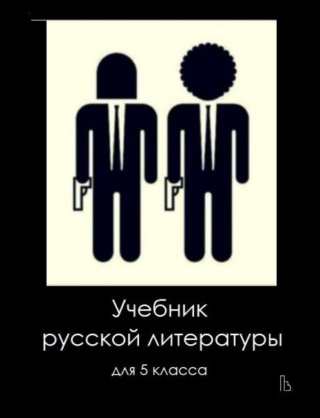 Мем: Музей Пушкина и Лермонтова, Кондратъ