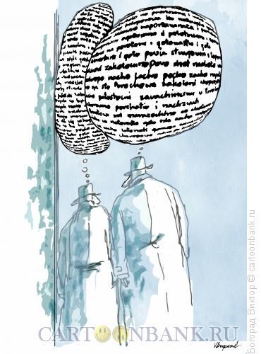 Карикатура: Обмен мнения, Богорад Виктор