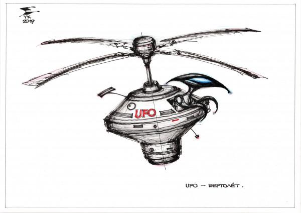 Карикатура: UFO - вертолёт ., Юрий Косарев
