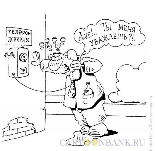 Карикатура: Вопрос не по адресу, Кийко Игорь