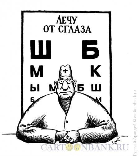 Карикатура: таблица проверки зрения, Гурский Аркадий