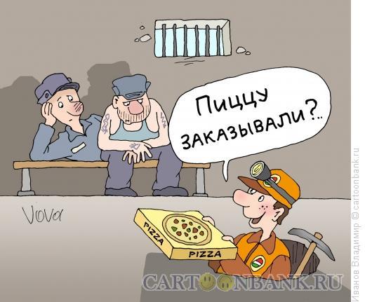 Карикатура: Доставка пиццы, Иванов Владимир