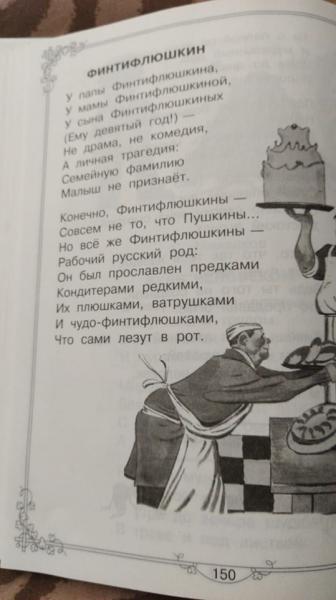 Мем: «И чудо-финтифлюшками, Что сами лезут в рот», Polishyuk1984