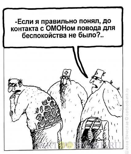 Карикатура: Последствия контакта, Шилов Вячеслав