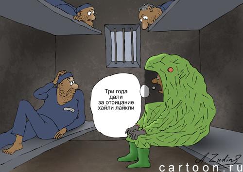 Карикатура: highly likely, Александр Зудин