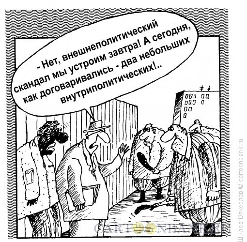 Карикатура: Организатор скандалов, Шилов Вячеслав