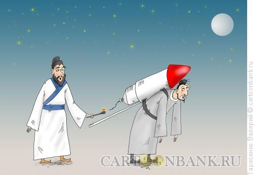 Карикатура: Ракетоносец, Тарасенко Валерий