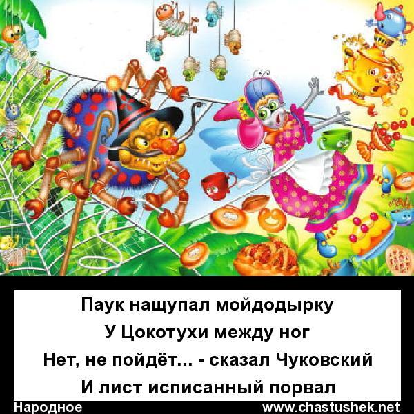Мем: Чуковский (из неизданного), chastushek