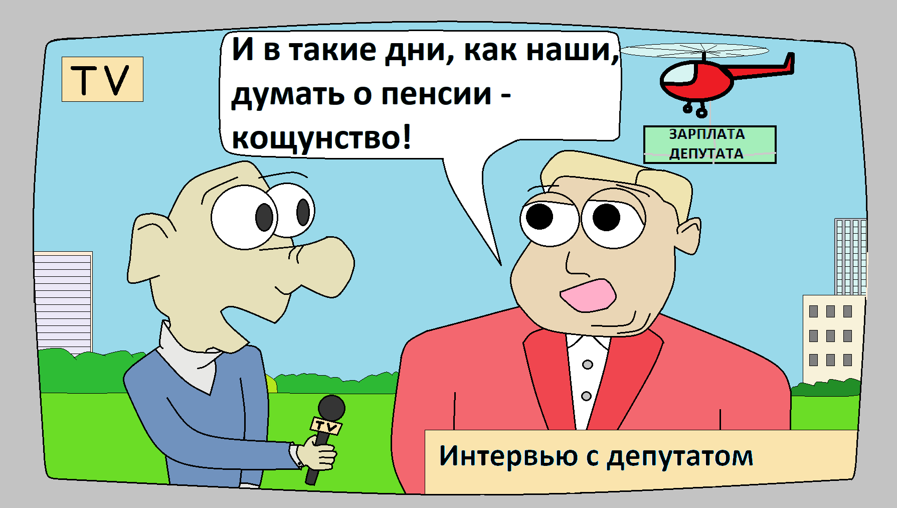 Карикатура: Кощунство