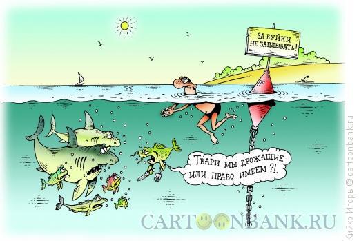 Карикатура: За буйки не заплывать, Кийко Игорь