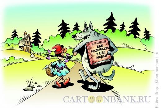 Карикатура: Красная Шапочка и Волк, Кийко Игорь