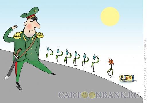 Карикатура: Смотр, Тарасенко Валерий