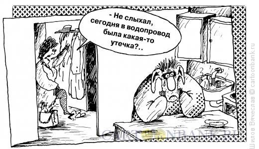 Карикатура: Утечка, Шилов Вячеслав