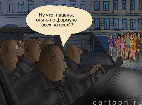 Карикатура: Всех на всех, Александр Зудин