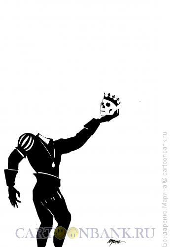Карикатура: Гамлет и Череп, Бондаренко Марина
