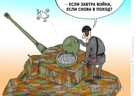 Карикатура: Голубизация, Тарасенко Валерий