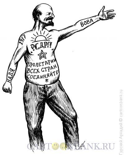 Карикатура: ленин с татуировками, Гурский Аркадий