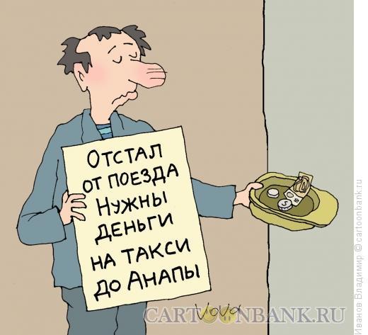 Карикатура: Отстал от поезда, Иванов Владимир