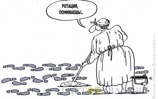 Карикатура: Ротация,понимаешь, Мельник Леонид