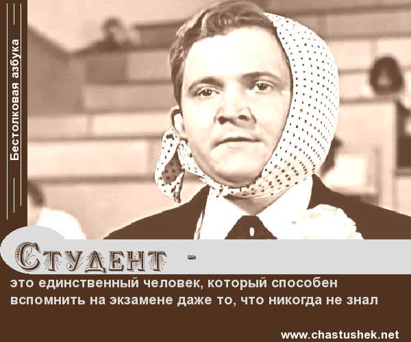 Мем: Студент, chastushek