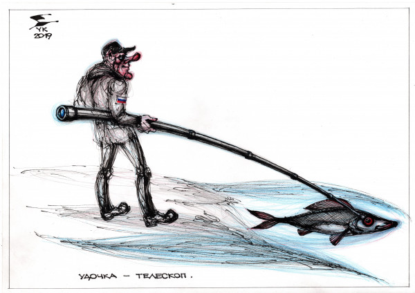 Карикатура: Удочка - телескоп ., Юрий Косарев