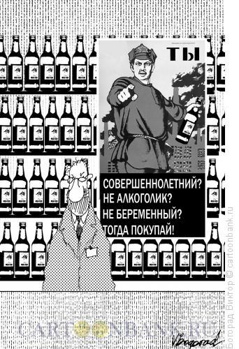 Карикатура: Продажа спиртного, Богорад Виктор