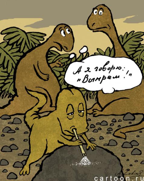 Карикатура: Эра мезозоя, Александр Зудин