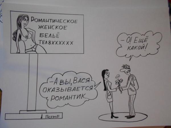 Карикатура: Женщина  и ухажер, Петров Александр