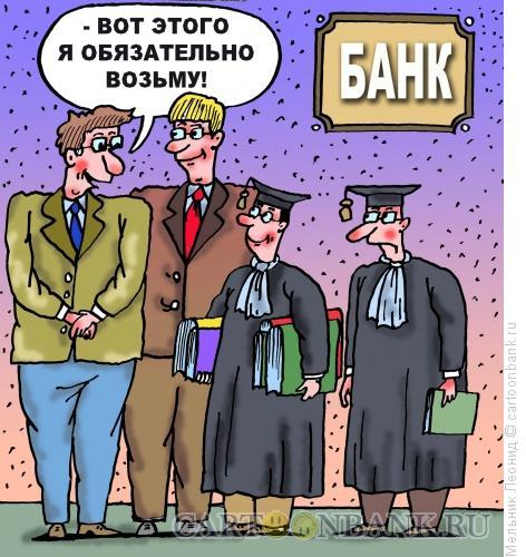 Карикатура: Беру в банк!, Мельник Леонид